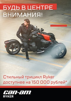 Акция на Can-Am Ryker!