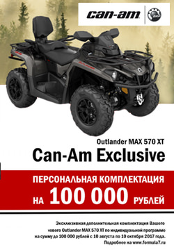 CAN-AM EXCLUSIVE