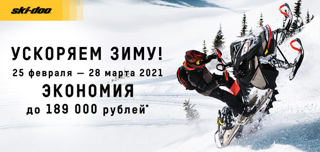 Ускоряем зиму - первый этап!