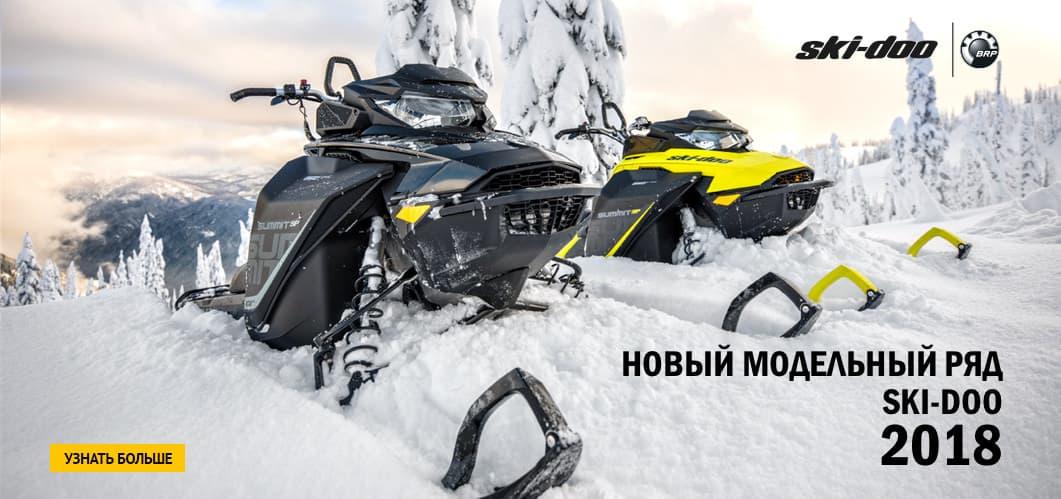 Снегоходы Ski-Doo